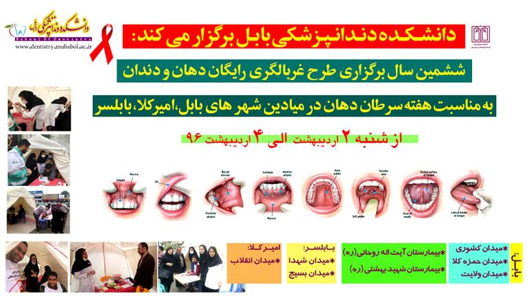 ششمین سال غربالگری رایگان سرطان دهان و دندان