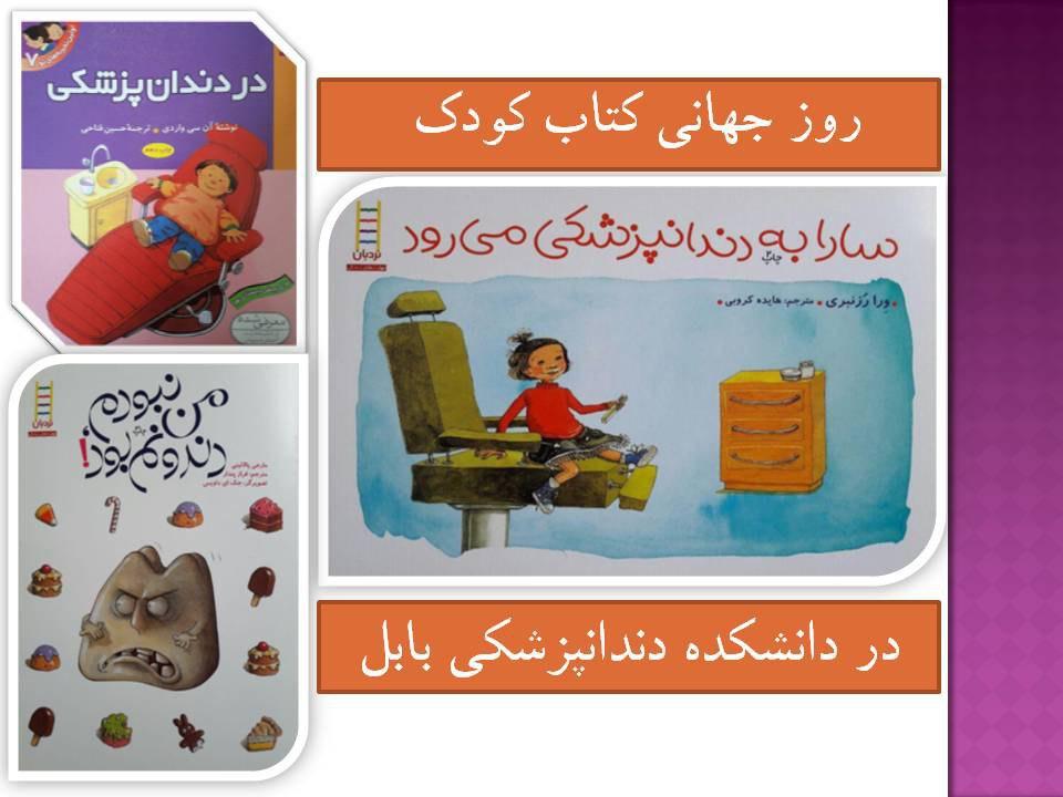 روز جهانی کتاب کودک در دانشکده دندانپزشکی